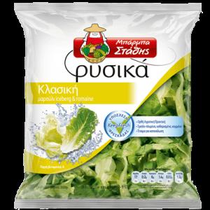 barba stathis salata klasiki (1)